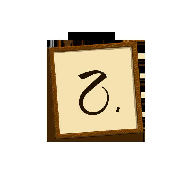Bilderrahmen Nummerierung 2
